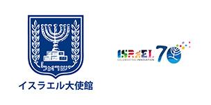 イスラエル大使館