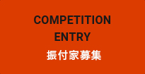 CONPETITION ENTRY 振付家募集