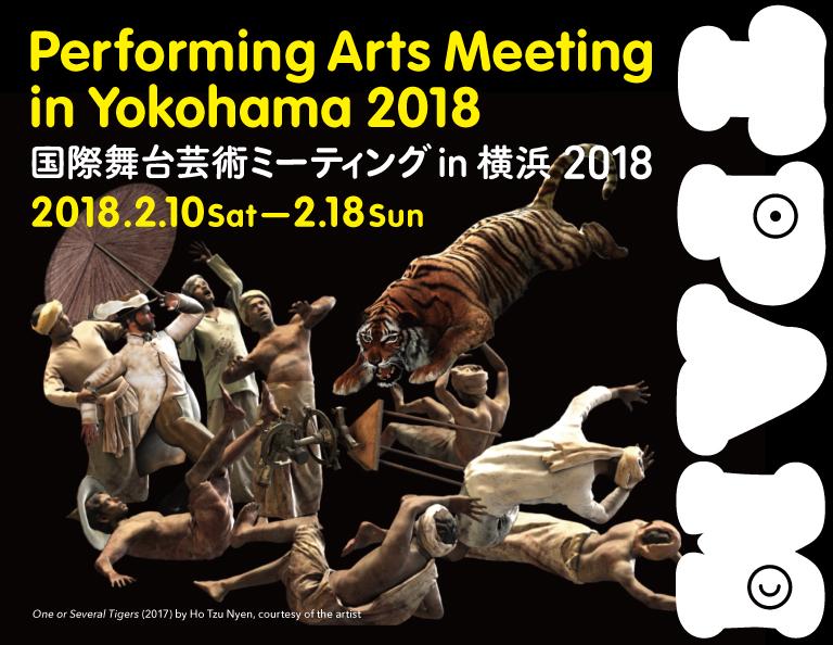 TPAM 国際舞台芸術ミーティング in 横浜2018
