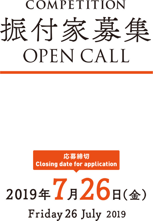 COMPEDITION 振付家募集 OPEN CALL 応募締切 Closing date for application 2019年7月26日(金)Friday July 26 2019
