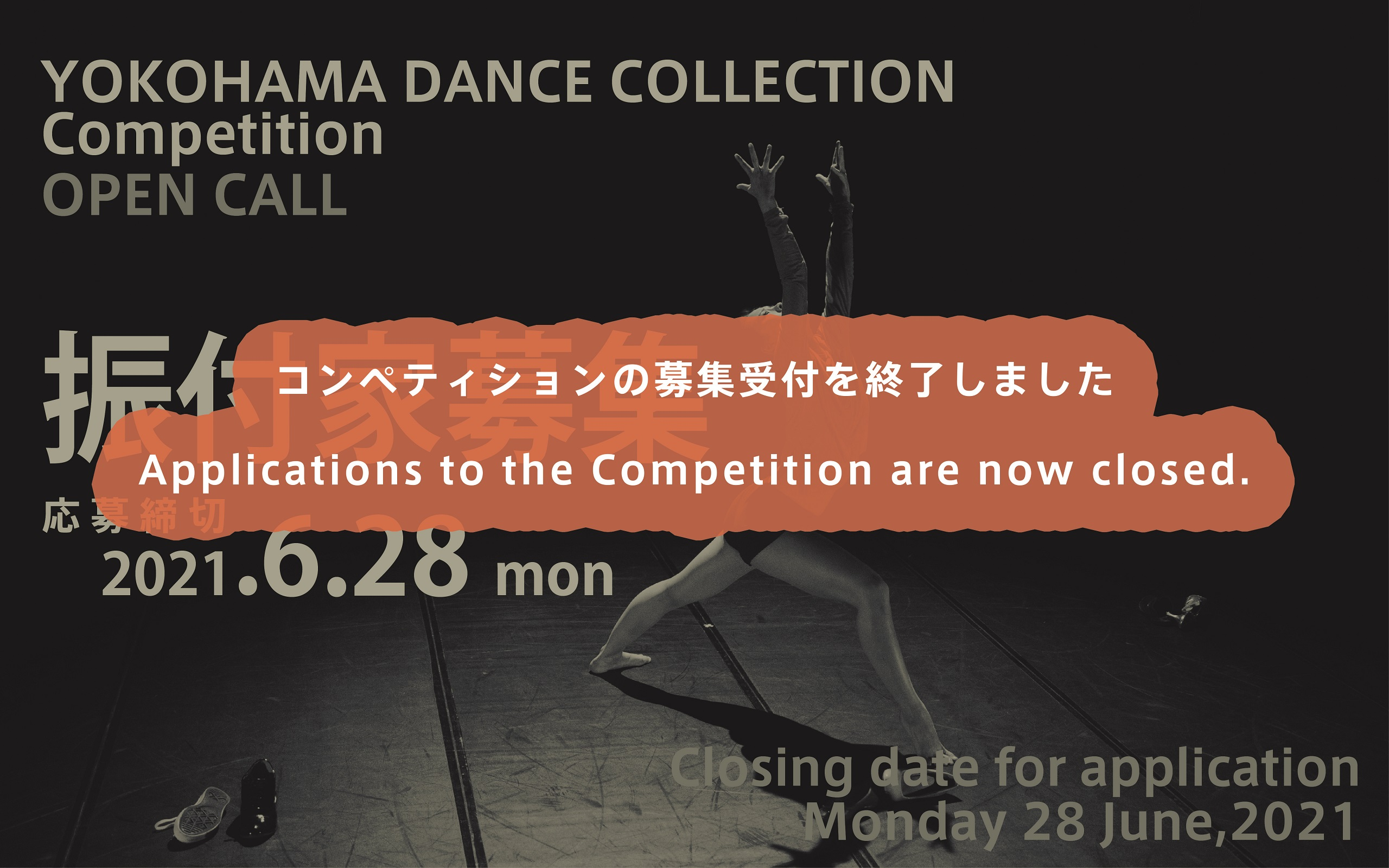 YOKOHAMA DANCE COLLECTION Competition OPEN CALL 振付家募集 応募締切 2021.6.28 mon Closing data for application Monday 28 june, 2021