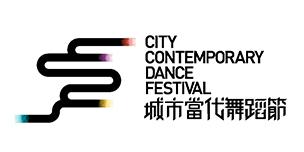 城市富代舞踏節
