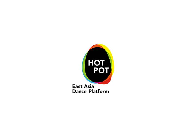 第3回HOTPOT 東アジア・ダンスプラットフォーム