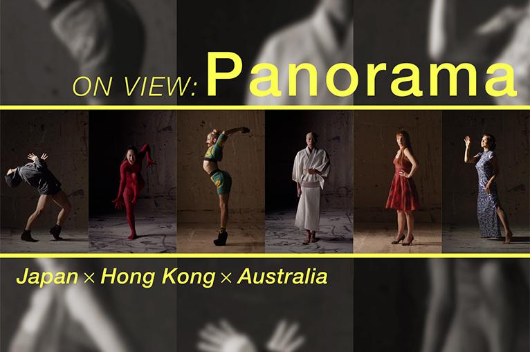 スー・ヒーリー 『ON VIEW:Panorama』(世界初演)